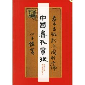 中国书札赏玩