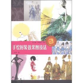 手绘时装效果图技法 喻涵著 华南理工大学出版社 9787562334828
