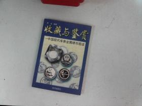 收藏与鉴赏中国现代非贵金属硬币图说