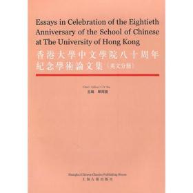 香港大学中文学院八十周年纪念学术论文集(英文分册)