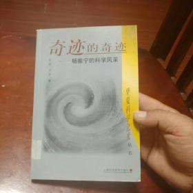奇迹的奇迹:杨振宁的科学风采