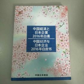 中国经济与日本企业2016年白皮书