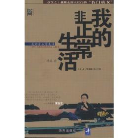 我的非正常生活:出版人洪晃传略