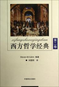 西方哲学经典(第2卷)