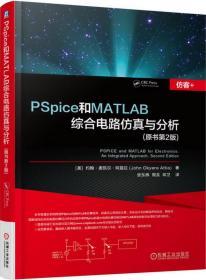 PSpice和MATLAB综合电路仿真与分析(原书第2版)