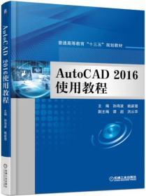 二手正版二手包邮 AutoCAD 2016使用教程 孙海波 9787111538837