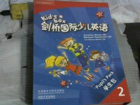 剑桥国际少儿英语2 活动用书