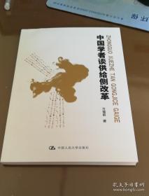 中国学者谈特色社会主义