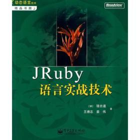 JRuby语言实战技术