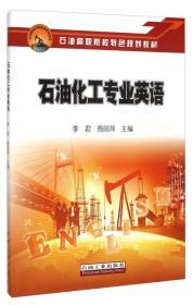 石油化工专业英语