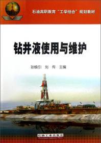"""石油高职教育""""工学结合""""规划教材:钻井液使用与维护"""