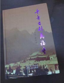 千年古刹万福寺 (签赠本)