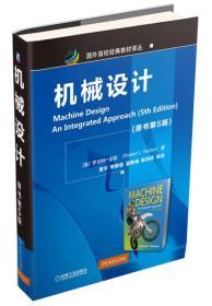 机械设计(原书第5版)