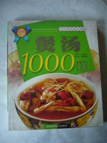 煲汤1000样 彩色汤菜谱完全版