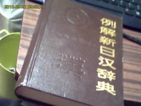 例解新日汉辞典