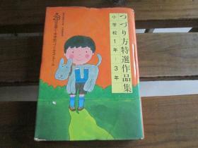 日文原版 つづり方特选作品集