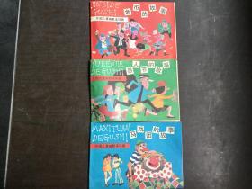 外国儿童幽默连环画:愚人节的故事 .马戏团的故事.金币的故事三本合售
