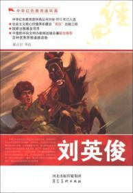 中华红色教育连环画--刘英俊