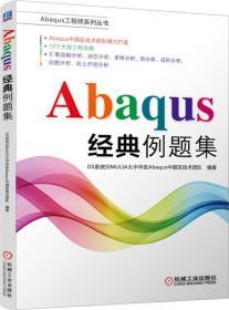 Abaqus经典例题集