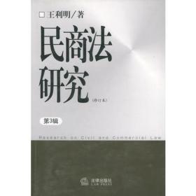 民商法研究(第3辑)(修订本)
