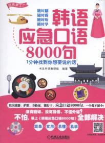 语言梦工厂:韩语应急口语8000句