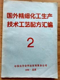国外精细化工生产技术工艺配方汇编2