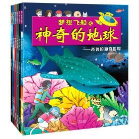 梦想飞船之神奇的地球(套装共6册) [7-10岁]