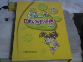 Kids beginner 国际少儿英语 预备级B 学生包 未拆封