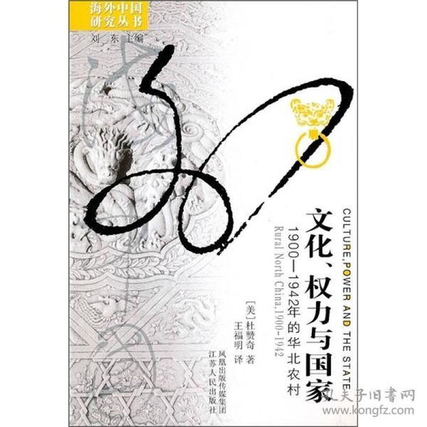 文化、权力与国家:1900-1942年的华北农村