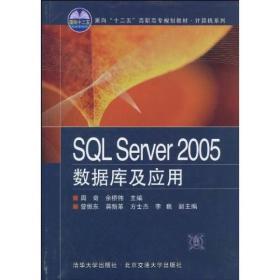 SQL Server 2005数据库及应用
