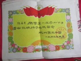1965年杭州第五中学老奖状