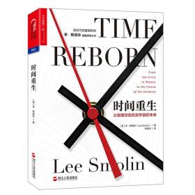 时间重生 [Time Reborn]