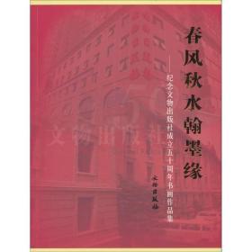 春风秋水翰墨缘:纪念文物出版社成立五十周年书画作品集