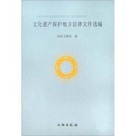 (精)文化遗产保护地方法律文件选编