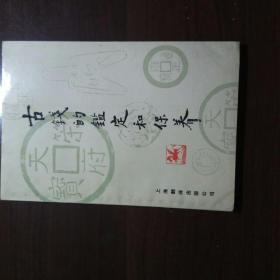 古钱的鑑定和保养(钱币丛书,上海市钱币学会主编)