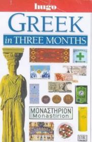 Hugo Language Course: Greek In Three Months