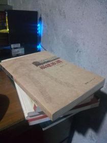 福建族谱 2009年一版一印2000册  库存品近新