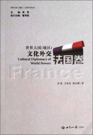 世界大国地区文化外交丛书:世界大国(地区)文化外交(法国卷)