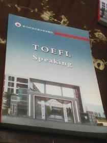 TOEFL  Speaking(广州香江AP美式高中校本教材  英文影印版 16开255页)