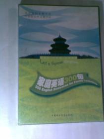 家庭英语300句(盒装光盘,未开封)