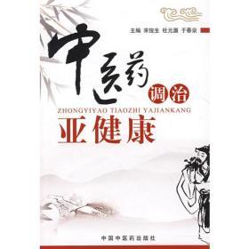 中医药调治亚健康