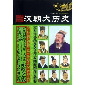 汉朝大历史