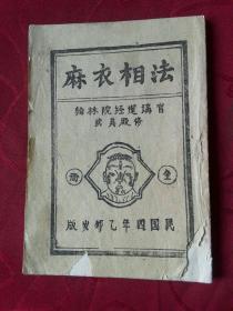 麻衣相法(民国四年)