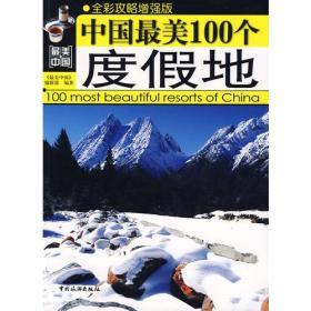 中国最美100个度假地