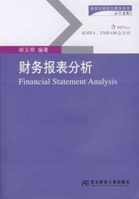 新世纪研究生用书·会计系列:财务报表分析  胡玉明   9787811222142  东北财经大学出版社
