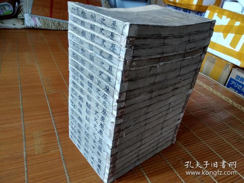 低价出售康熙二年和刻大开本《历史纲鉴补》20巨厚册存19册(仅少第2册)。。,,!!