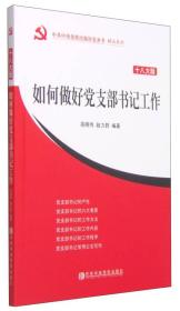中共中央党校出版社党务书精品系列:如何做好党支部书记工作(十八大版)