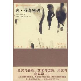 外国畅销小说书架:达·芬奇密码