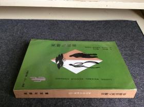 外国文学 / 拉丁美洲文学丛书 【英雄与坟墓】 私藏品好 内新未阅 一版一印 仅印1500册 无字无章无划线