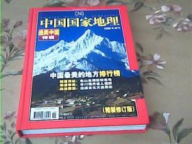 中国国家地理(2005年增刊)精装修订版